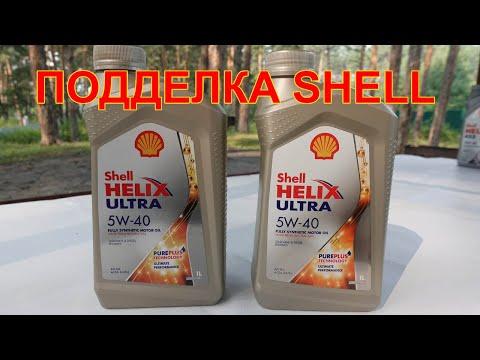 ПОДДЕЛКА Shell Helix Ultra 5W-40 в ЛИТРУХЕ! В НОВОЙ бутылке! Лаб анализ и разбор.