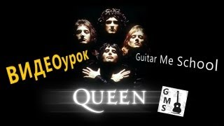 Как играть на гитаре The Show Must Go On - Queen. Видео урок Guitar Me School