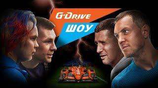 «G Drive Шоу» 1 Дзюба и Кержаков VS Миллер и Денисов 🔥🔥🔥