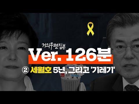 [39회] 거의 무편집본 ② : 세월호 5년, 그리고 '기레기'