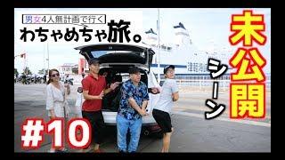【未公開シーン】男女4人無計画で行くわちゃめちゃ旅!