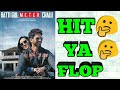Batti gul meter chalu movie verdict HIT or FLOP || Second week Collection || Total Collection