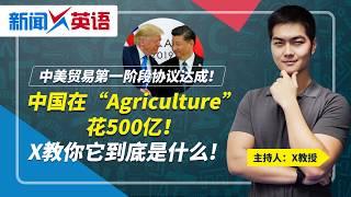 """中美贸易第一阶段协议达成!中国在""""Agriculture""""花500亿!X教你它到底是什么?新闻X英语 第7期 2019.12.13"""