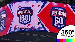 В Москве состоялся матч в честь юбилея Фетисова