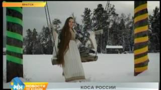 Длинная коса помогла жительнице Иркутской области выиграть квартиру в Москве
