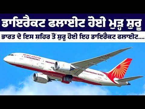 Direct Flight Resumption News   India Flight News   Direct Flight From India   Khabar Punjabi