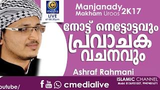 MANJANADY MAKHAM UROOS DAY 9  ASHRAF RAHMANI  