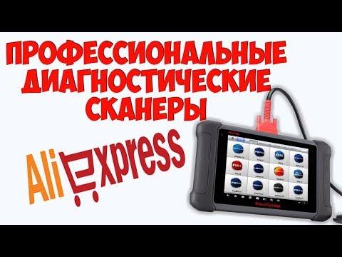 🚗📲ДИАГНОСТИЧЕСКИЙ СКАНЕР АВТОМОБИЛЯ! 👍💪Рейтинг профессиональных сканеров с алиэкспресс!