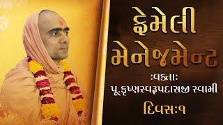 Family Management Seminar by Swami Krushnaswarup Dasji - Day 1