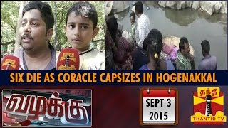 Vazhakku (Crime Story) 03-09-2015 Six die as coracle capsizes in Hogenakkal 03/09/2015 thanthi tv shows