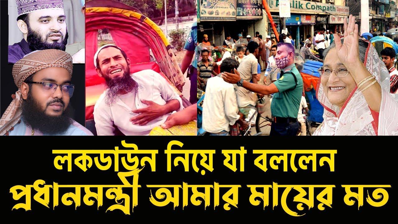 শেখ হাসিনা আমার মায়ের মত  সন্তান হয়ে অনুরোধ করে বললাম। আব্দুর রহিম শেরপুরীওয়াজ Holy Tv24