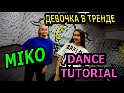 Как танцевать крутой танец для девочек