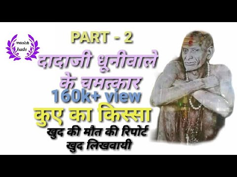 दादाजी धूनीवाले - dadaji dhuniwale biography, manish hade thumbnail