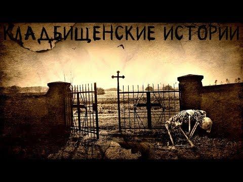 Истории на ночь (4в1): Клад6ищенские истории