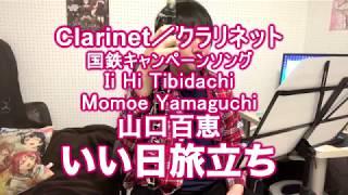 国鉄CMソング「いい日旅立ち」(山口百恵)をクラリネットで演奏してみた。Clerinet cover Ii Hi Tibidachi   Momoe Yamaguchi