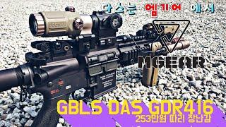 [양TV]GBLS DAS GDR416 다스416 다스는…