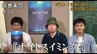 7月10日放送 弦巻啓太さん、佐久間泉真さん