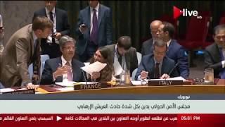 مجلس الأمن الدولي يدين بكل شدة حادث العريش الإرهابي