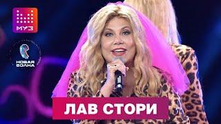 Марина Федункив - Лав стори / МУЗ-ТВ FEST на Новой Волне