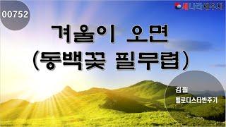 [새나라 노래방]752 겨울이 오면 (동백꽃 필무렵)/김필
