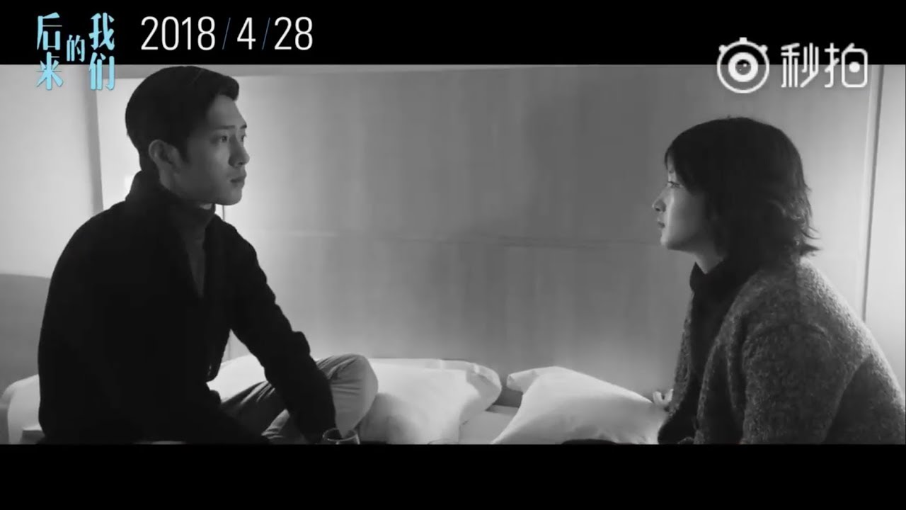 电影《后来的我们》终极预告发布|主演:井柏然、周冬雨|导演:刘若英