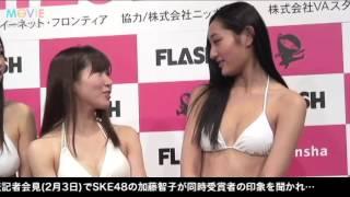 尾崎礼香、Kagami、加藤智子(SKE48)/ミスFLASH2014発表記者会見&水着...