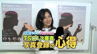 第9回ホリプロタレントスカウトキャラバン グランプリの井森美幸さんが...