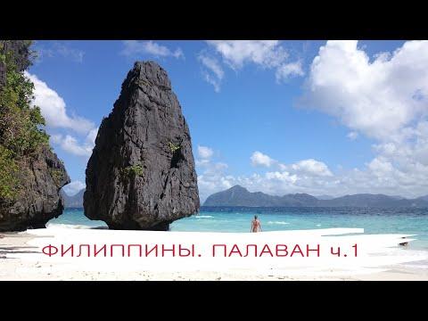 Филиппины, о. Палаван, часть 1