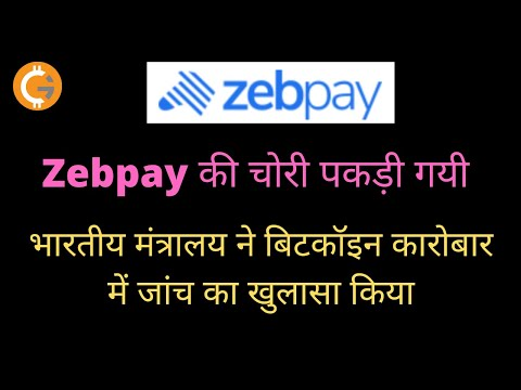 Indian Ministry Reveals Investigations Into Bitcoin Businesses | Zebpay की चोरी पकड़ी गयी