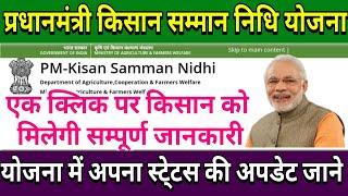 PM kisan samman nidhi yojana form status check kre सम्पूर्ण जानकारी