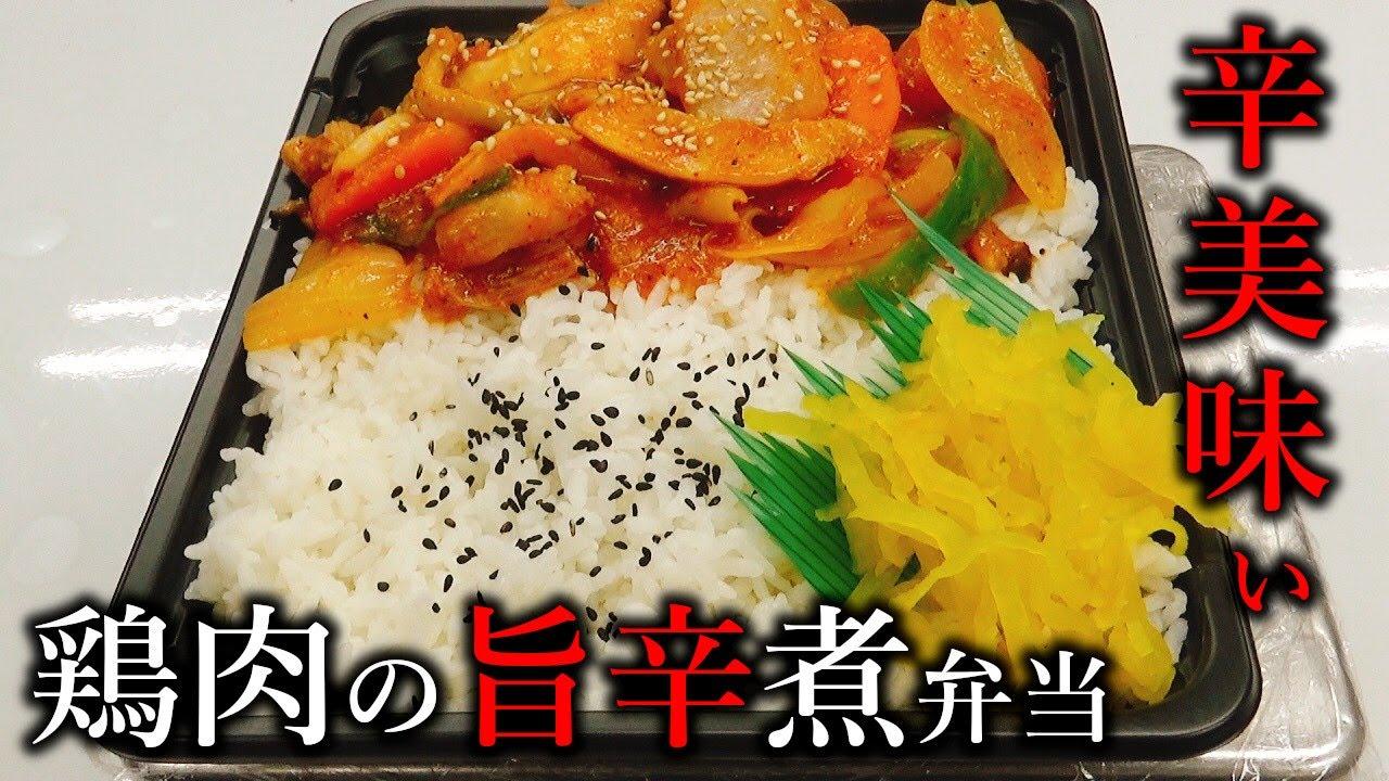 大繁盛店の #キッチンDIVE スタッフ 赤うさぎさん鶏肉旨辛煮弁当作ったよ!Delicious spicy chickens bento store at Tokyo