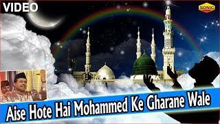 Aise Hote Hai Mohammed Ke Gharane Wale || Dono Aalam Mohammed Ki Jageer Hain