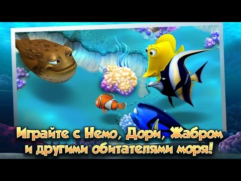 В поисках Немо Finding Nemo игра game