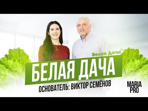 БЕЛАЯ ДАЧА. Виктор Семенов PRO то, как удержать зелень в руках