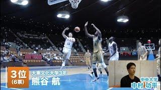 【インカレバスケ2017】WHO'S NO.1? 〜選手が選ぶ大学バスケNO.1プレーヤーは誰だ〜 ポイントガード部門 thumbnail