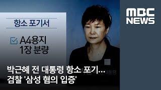 박근혜 전 대통령 항소 포기…검찰 '삼성 혐의 입증' / MBC