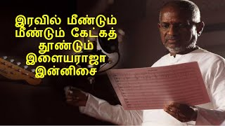 ILAYARAJA NIGHT TIME MELODIES | ILAYARAJA IRAVU PAADALGAL | ILAYARAJA EVERGREEN 80's & 90's HITS |