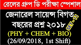 RRB Group D General Science Previous Years Question Paper 2018 in Bengali - Set 11