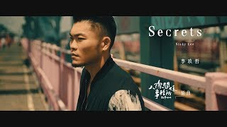 Download Video 李玖哲Nicky Lee-Secrets (Official MV) 人際關係事務所插曲 MP3 3GP MP4