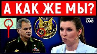 Уже скоро Скабеева объявила о готовности Шойгу прибыть в Украину Киев заждался гостей