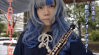 【Oboe】大改造!!劇的ビフォーアフターより『匠』【女装演奏系YouTuberデビュー(素振り)】