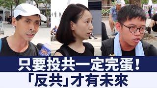 香港年輕人反送中信念堅定 民眾認清與中共合作無未來|新唐人亞太電視|20190723