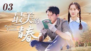 《最美的青春》  第3集  唐琦遭击毙  (刘智扬/何雨虹) thumbnail