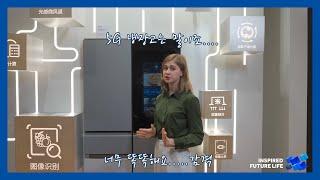 우리 5G 냉장고는 말…