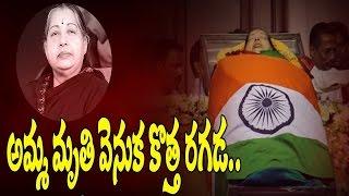 Shocking Twist In Jayalalitha Death Case! - Watch Excxlusive
