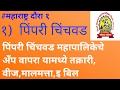 How to use M PCMC app of pimpri chinchwad mahanagar palika Marathi app cha maharashtra daura