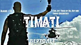 Тимати - Вертолёт (Альбом13) Fan-Art Video by Vadim Gruzintsev