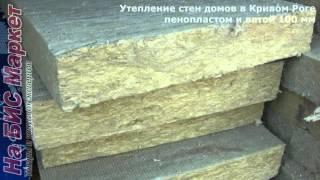 Утепление стен пенопластом или минватой 100 мм (Кривой Рог)(, 2015-09-23T14:25:21.000Z)