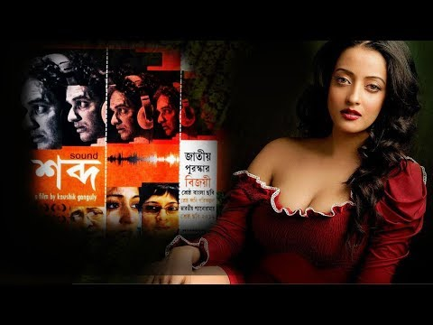 Shabdo (শব্দ) | Bengali Movie | Raima Sen | Ritwik Chakraborty  | 2017