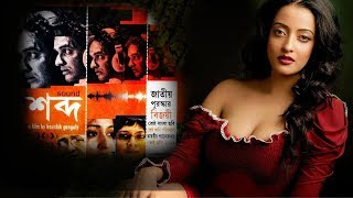Shabdo (শব্দ) | Bengali Movie | Raima Sen | Ritwik Chakraborty  | 2017